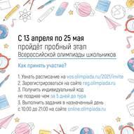 Всероссийская олимпиада